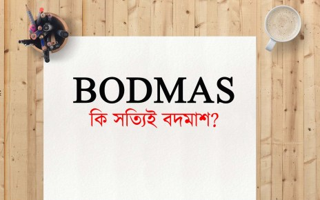 bodmas-rule-in-bengali
