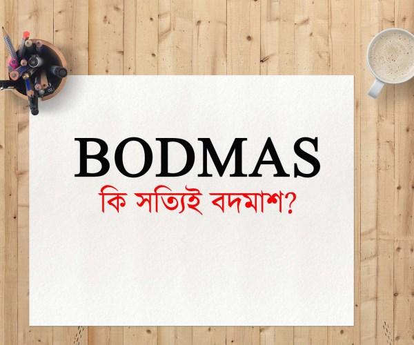 bodmas-rule-in-bengali