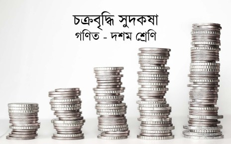 compund interest in bengali