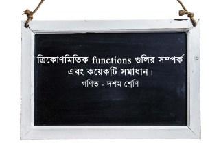 trigo-function