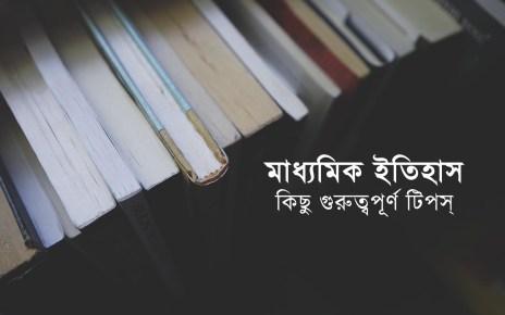 history-tips-madhyamik