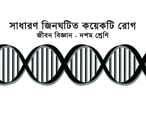 genetic-problems