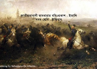 jatiyotiabadi-andolon-itally