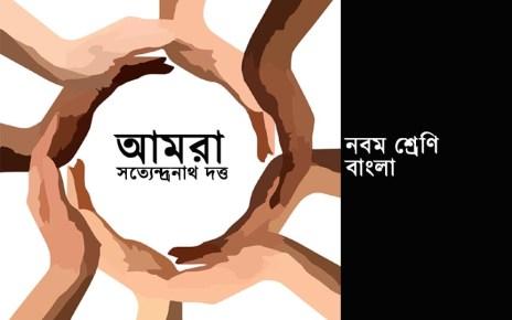amra-poem-bengali