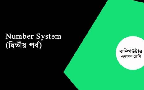 number-system-dwitiyo-porbo