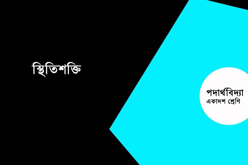 sthitishokti