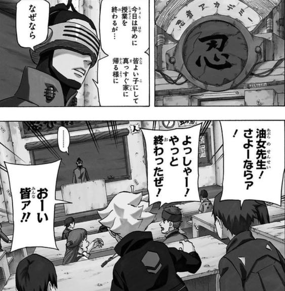 Naruto ナルト 犬塚キバさん木の葉の里の最強メンバーだった