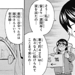 今週の「斉木楠雄のΨ難」感想、目良さんの行動力凄すぎだろwww【277話】