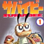 【サバイビー】ワイ「ジャンプでミツバチが主人公の新連載?どうせギャグ漫画やろ!」 → 結果wwww