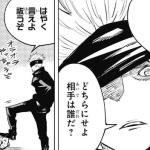 今週の「呪術廻戦」感想、漏瑚さん、ツンデレだったwwww【16話】