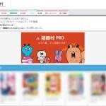 海賊版サイト「漫画村」閉鎖で電子書籍の売上が5倍にアップした漫画家も