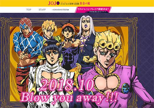 「ジョジョの奇妙な冒険」第5部が10月からテレビアニメ化決定きたああああ!!!