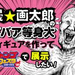 漫☆画太郎先生、打ち切り回避のための寄付金募集(目標250万円)で大変な金額を集めてしまうwwww