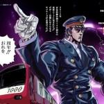 京急電鉄さん、120周年記念で駅が「北斗の拳」の世界になってしまうwww(画像あり)