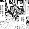 今週の「鬼滅の刃」感想、富岡義勇さんの過去が判明!!【130話】