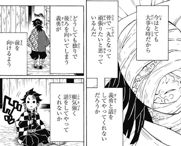 鬼滅の刃】水柱・冨岡義勇さん、痣が出ないと捻くれてしまう