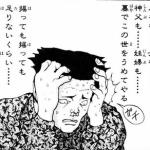 「幽遊白書」の室田繁とか言う唯一味方で悲惨なキャラ・・・・・・