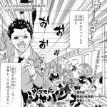 今週の「ジモトがジャパン」感想、身軽にスケボー乗りこなすマスラオすげえ!!【20話】