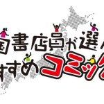 全国書店員が選んだおすすめコミック2019発表!!1位に「呪術廻戦」、3位に「アクタージュ」が選ばれる!!