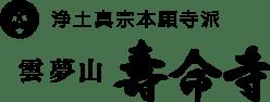 雲夢山 寿命寺