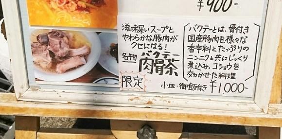 広東名菜 紅茶の肉骨茶
