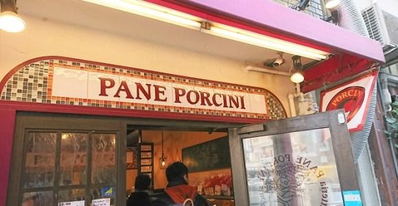 パネ・ポルチーニの入口