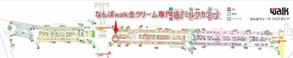 なんばwalk『生クリーム専門店ミルクカフェ』の場所