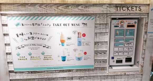 なんばwalk『生クリーム専門店milk cafe』のテイクアウトメニュー