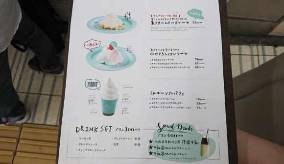 なんばwalk『生クリーム専門店milk cafe』のメニュー1