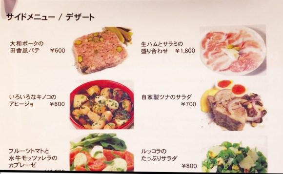 D-Steakのメニュー14