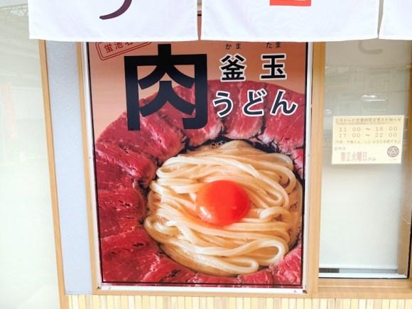 マルヨシ製麺所の看板