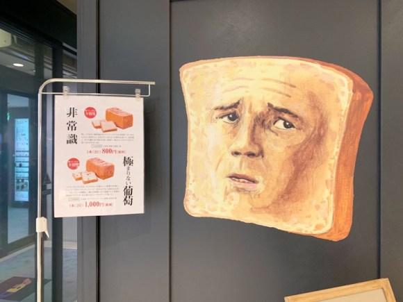 高級食パン専門店 非常識の外観2