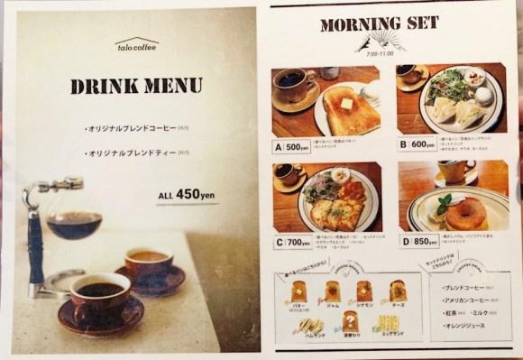 タロコーヒーのメニュー3