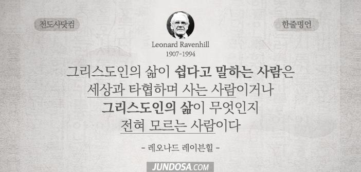 레오나드-레이븐힐