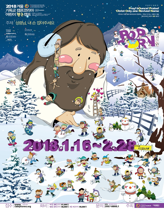 18W_팝콘(어린이)캠프_포스터1