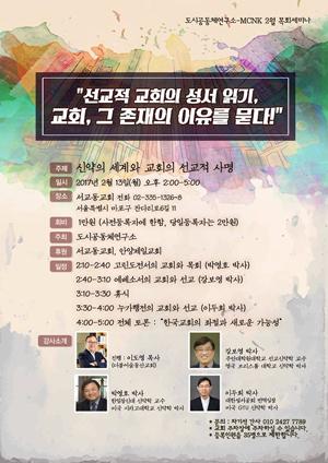 MCNK2월목회세미나