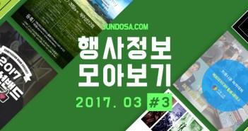 행사모아보기_3-3