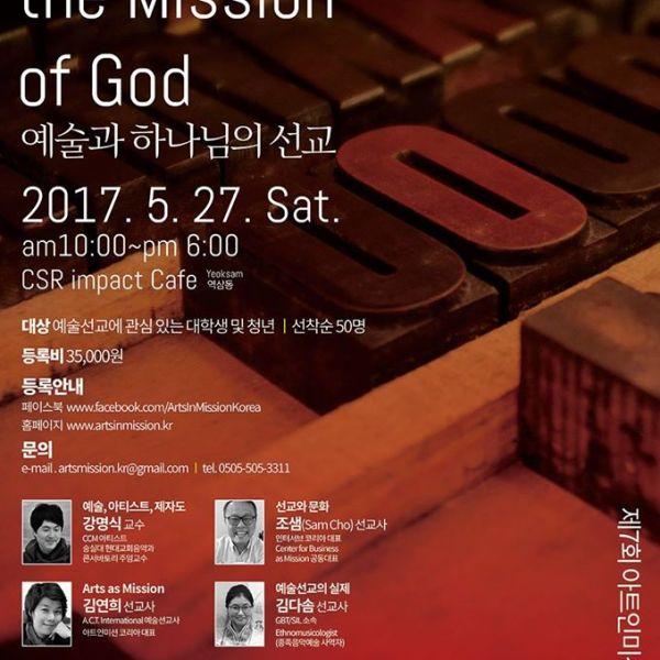 예술과 하나님의 선교1