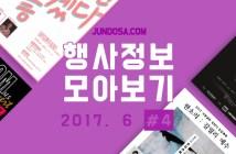 행사모아보기_17년6월#4