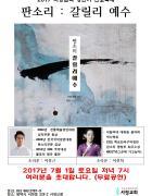 2017-서정교회-상반기-전도축제001