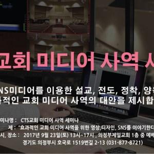 칼라미디어-미디어-사역-세미나-강의-기행사-기독교-행사-크리스천_01