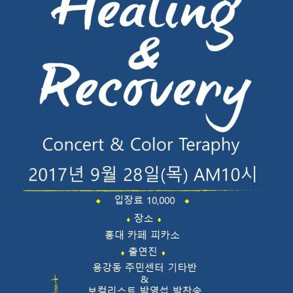 'Healing&Recovery 기독교 행사