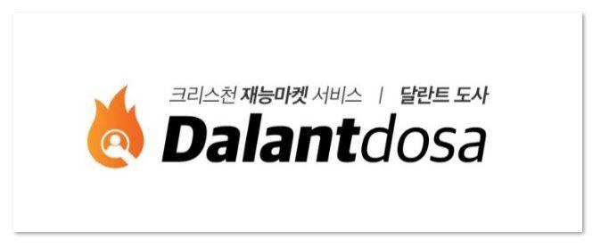 달란트도사-로고