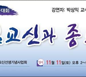 김교신 선생기념 학술대회