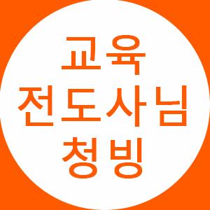 교육전도사님청빙2018