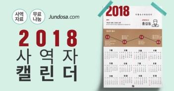 2018 사역자 달력-3