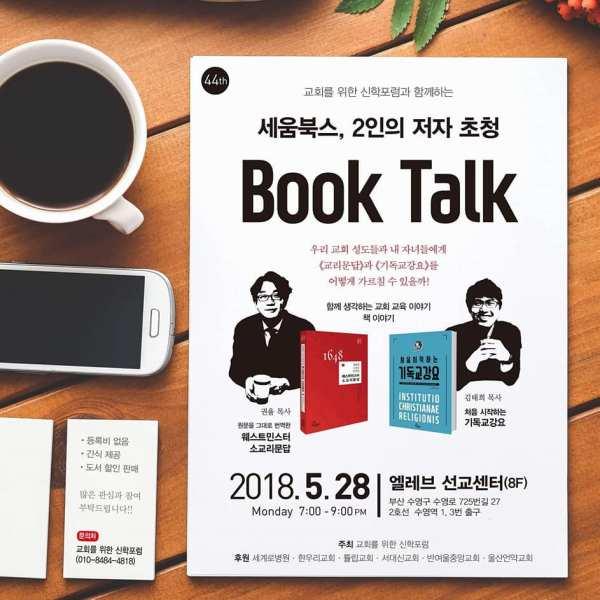 세움북스 2인의 저자 초청 BOOK TALK