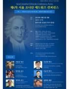 제6차 서울 조나단 에드워즈 컨퍼런스