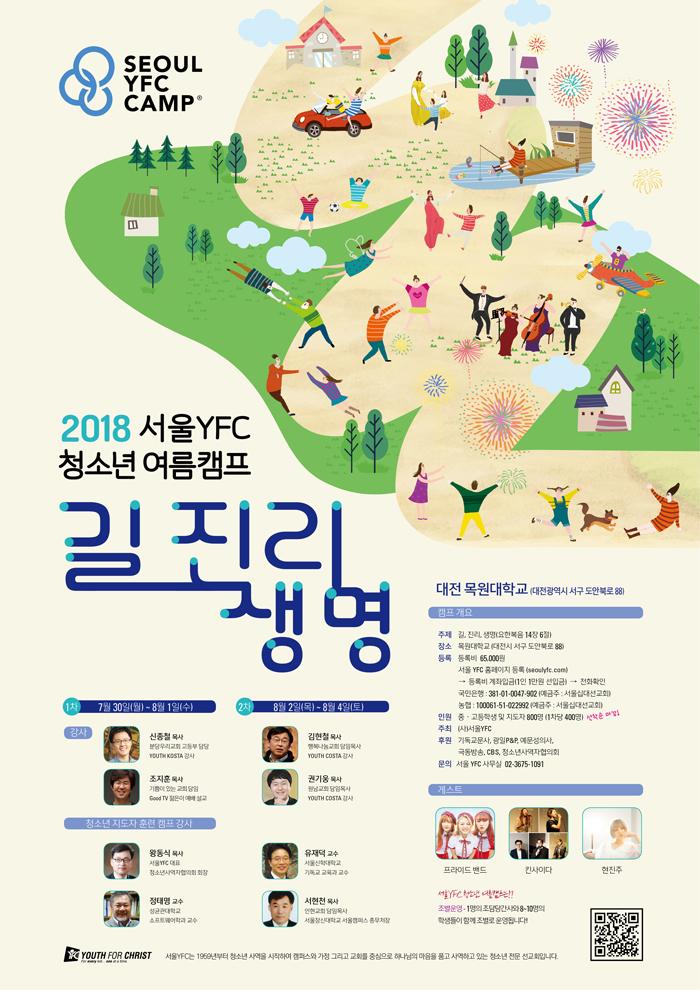서울YFC3