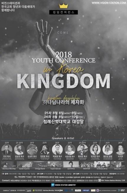 2018-여름-킹덤컨퍼런스